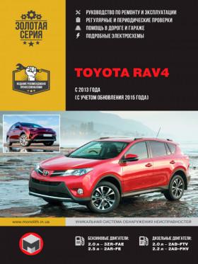 Руководство по ремонту Toyota RAV4 с 2013 года (с учетом обновления 2015 года) в электронном виде
