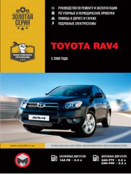 Toyota RAV4 с 2006 года, книга по ремонту в электронном виде