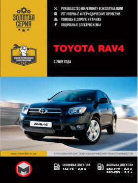Руководство по ремонту Toyota RAV4 с 2006 года в электронном виде