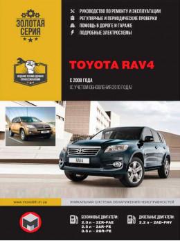Toyota RAV4 с 2008 года (+обновления с 2010 года), книга по ремонту в электронном виде