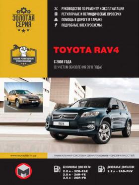 Руководство по ремонту Toyota RAV4 с 2008 года (+обновления с 2010 года) в электронном виде