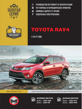 Руководство по ремонту Toyota RAV4 с 2013 года в электронном виде