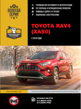 Repair manual for Toyota RAV4 cars with 2018 in the eBook (in Russian)