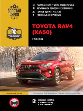 Руководство по ремонту Toyota RAV4 с 2018 года в электронном виде