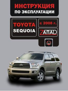 Toyota Sequoia с 2008 года, инструкция по эксплуатации в электронном виде