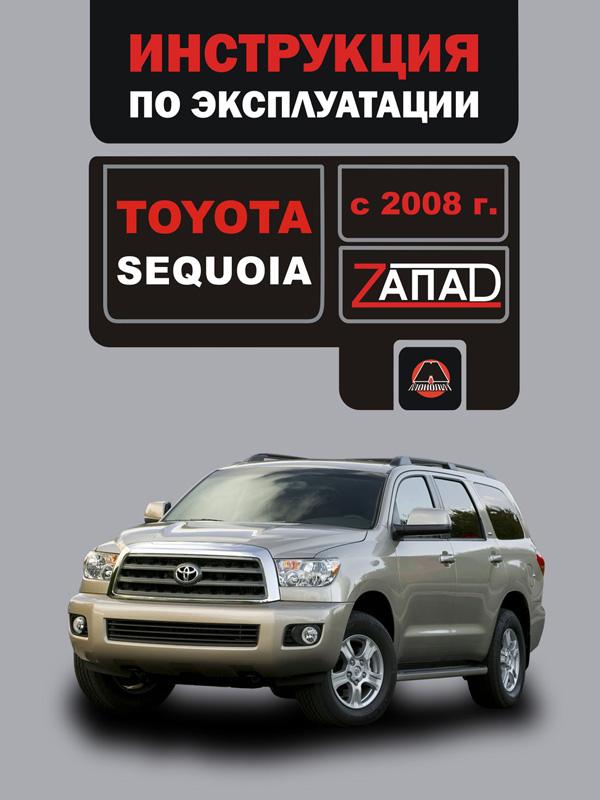 specification for toyota sequoia cars buy download or read ebook rh krutilvertel com 2007 toyota sequoia service manual 2003 toyota sequoia service manual
