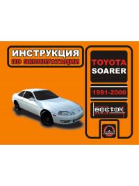 Toyota Soarer с 1991 года по 2000 год, инструкция по эксплуатации в электронном виде