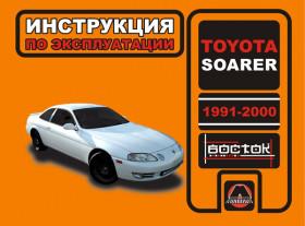 Руководство по эксплуатации Toyota Soarer с 1991 года по 2000 год в электронном виде