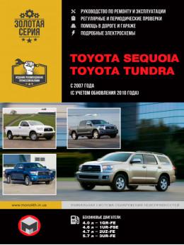 Toyota Sequoia / Toyota Tundra с 2007 года (+обновления с 2010 года), книга по ремонту в электронном виде