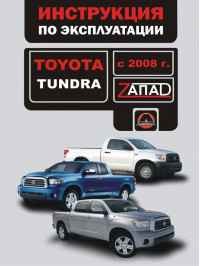 Toyota Tundra с 2008 года, инструкция по эксплуатации в электронном виде