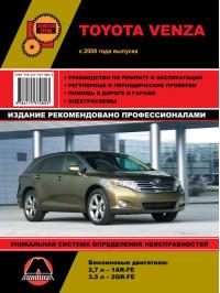 Toyota Venza с 2008 года, книга по ремонту в электронном виде