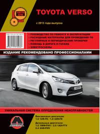 Toyota Verso с 2013 года, книга по ремонту в электронном виде