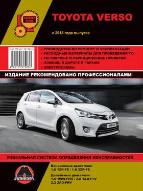 Руководство по ремонту Toyota Verso с 2013 года в электронном виде