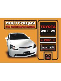 Toyota Will VS с 2001 года, инструкция по эксплуатации в электронном виде