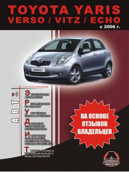 Toyota Yaris с 2006 года, инструкция по эксплуатации в электронном виде