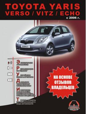 Руководство по эксплуатации Toyota Yaris / Verso / Vitz / Echo с 2006 года в электронном виде