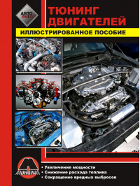 Тюнинг двигателей автомобилей, способы увеличения мощности двигателя, книга в электронном виде