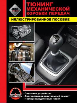 Тюнинг механической коробки передач автомобиля, книга в электронном виде