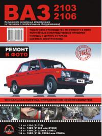 Лада / ВАЗ 2103 / ВАЗ 2106 (+ГБО), книга по ремонту в электронном виде