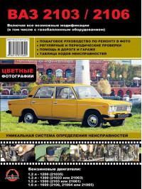 Лада / ВАЗ 2103 / ВАЗ 2106, книга по ремонту в цветных фото в электронном виде