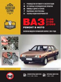 Лада / ВАЗ 2108 / ВАЗ 2109 / ВАЗ 21099 (включая модели украинской сборки), книга по ремонту в электронном виде