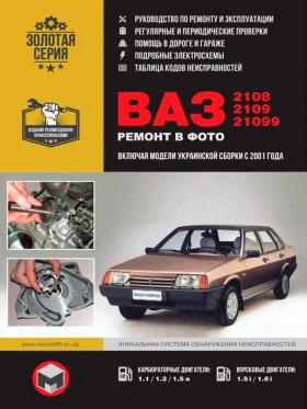 Руководство по ремонту Лада / ВАЗ 2108 / ВАЗ 2109 / ВАЗ 21099 c двигателями 1,1 / 1,3 / 1,5 / 1,5i / 1,6i  литра в электронном виде