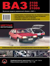 Лада / ВАЗ 2108 / ВАЗ 2109 / ВАЗ 21099, книга по ремонту в цветных фото в электронном виде