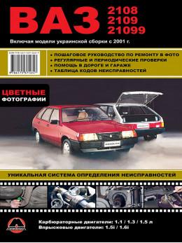 Лада / ВАЗ 2108 / ВАЗ 2109 / ВАЗ 21099 c двигателями 1,1 / 1,3 / 1,5 / 1,5i / 1,6i литра, книга по ремонту в цветных фото в электронном виде