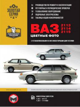 Лада / ВАЗ 2113 / ВАЗ 2114 / ВАЗ 2115 c двигателями 1,5i литра и 1,6i литра, книга по ремонту в цветных фото в электронном виде