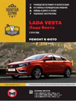 Lada Vesta с 2015 года, книга по ремонту в электронном виде