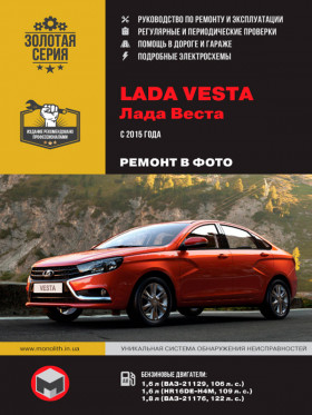 Руководство по ремонту Lada Vesta с 2015 года в электронном виде