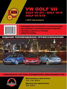 Руководство по ремонту Volkswagen Golf VII / Golf GTI / Golf VII R / Golf VII GTD с 2012 года в электронном виде