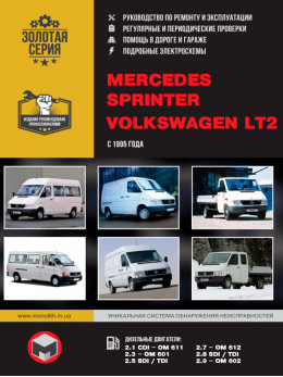 Mercedes Sprinter / Volkswagen LT2 с 1995 года, книга по ремонту в электронном виде