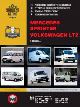 Руководство по ремонту Mercedes Sprinter / Volkswagen LT2 с 1995 года в электронном виде