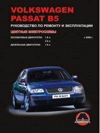 Volkswagen Passat B5 с 2000 года, книга по ремонту в электронном виде