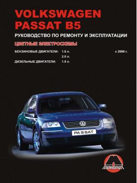 Руководство по ремонту Volkswagen Passat В5 с 2000 года в электронном виде
