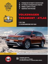 Volkswagen Teramont / Atlas с 2017 года (включая обновления 2020 года), книга по ремонту в электронном виде
