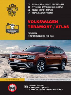 Руководство по ремонту Volkswagen Teramont / Atlas с 2017 года (включая обновления 2020 года) в электронном виде