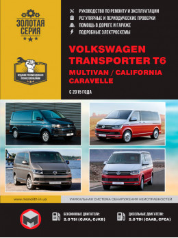 Volkswagen T6 / Transporter / Caravelle / Multivan / California с 2015 года, книга по ремонту в электронном виде