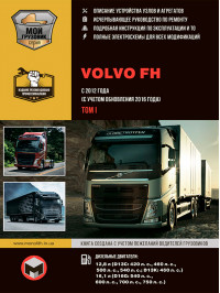 Volvo FH with 2012 (+updating 2016), book repair in eBook in 2 volumes (in Russian). VOLUME 1