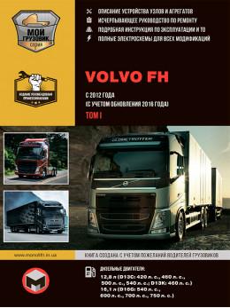 Volvo FH с 2012 года (+обновление 2016 года), книга по ремонту в электронном виде в 2-х томах, том 1