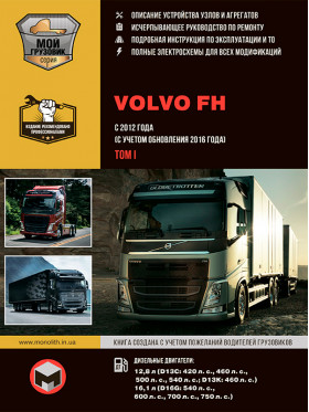 Repair manual for Volvo FH cars with 2012 (+updating 2016) in the eBook in 2 volumes (in Russian). VOLUME 1