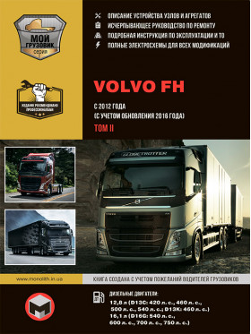 Repair manual for Volvo FH cars with 2012 (+updating 2016) in the eBook in 2 volumes (in Russian). VOLUME 2