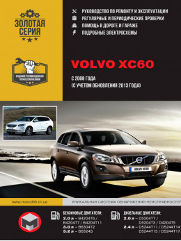 Volvo XC60 с 2008 года (+обновление 2013 года), книга по ремонту в электронном виде