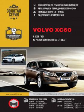 Руководство по ремонту Volvo XC60 с 2008 года (+обновление 2013 года) в электронном виде