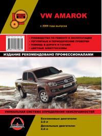 Volkswagen Amarok с 2009 года, книга по ремонту в электронном виде