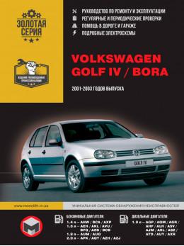 Volkswagen Golf IV / Volkswagen Bora с 2001 по 2003 год, книга по ремонту в электронном виде