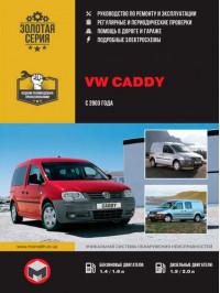 Volkswagen Caddy с 2003 года, книга по ремонту в электронном виде