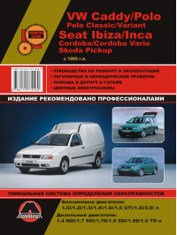 Volkswagen Caddy / VW Polo / Seat Ibiza / Cordoba / Inca / Skoda Pickup с 1994 года, книга по ремонту в электронном виде