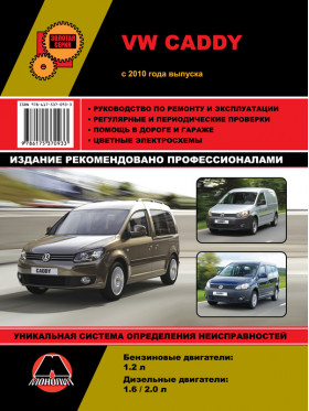 Repair manual for Volkswagen Caddy cars with 2010 in the eBook (in Russian)